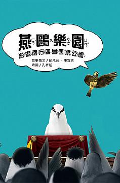 燕鷗樂園:澎湖南方四島國家公園