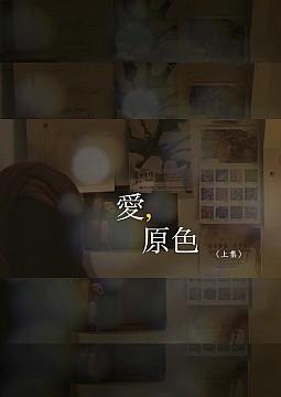 「2014工藝.無所不在」形象篇-愛,原色(上集)